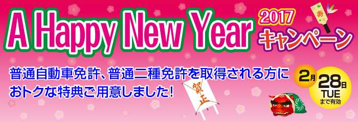2017 A HAPPY NEW YEARキャンペーン